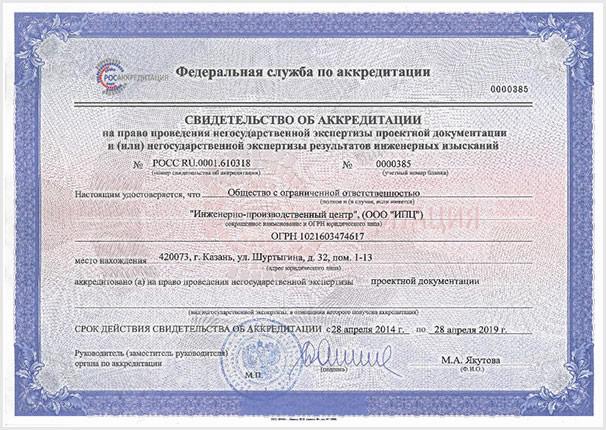 certificate-28042014